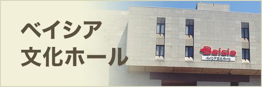 ベイシア文化ホール(群馬県民会館)