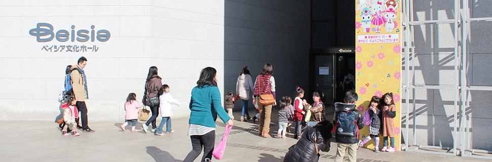 ベイシア文化ホール 地域の皆様が文化芸術に触れる機会を創出