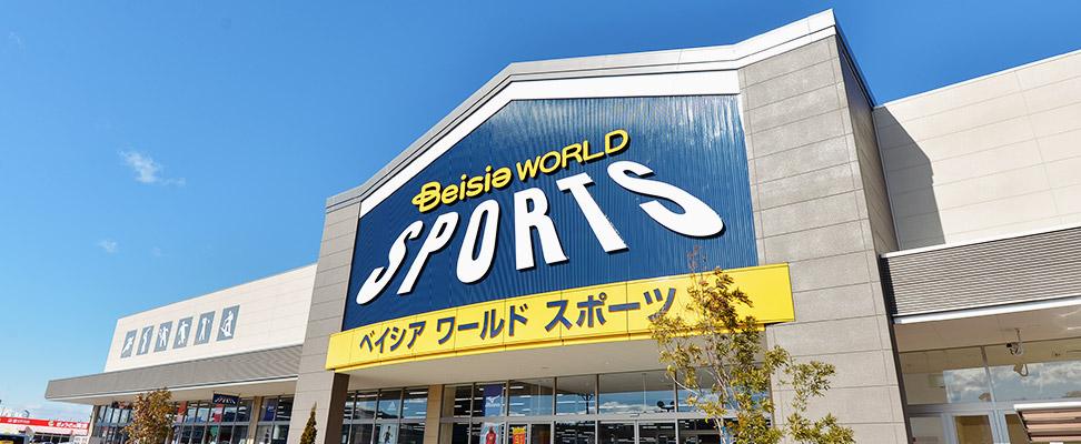 ワールドスポーツ