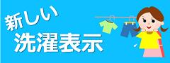 消費者庁ウェブサイト