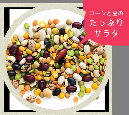 コーンと豆のたっぷりサラダ