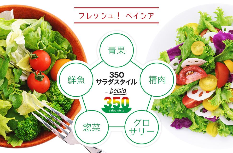 サラダスタイル350