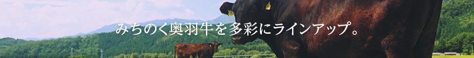 みちのく奥羽牛を多彩にラインアップ。