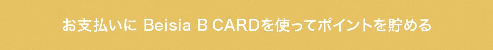 お支払に Beisia B CARD を使ってポイントを貯める