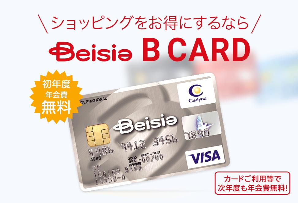 ショッピングでお得をするなら Beisia B CARD