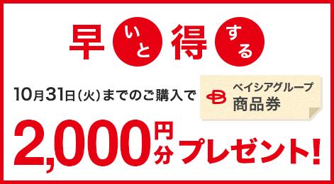 早いと得する10月31日(火)までのご購入でベイシアグループ商品券 2,000円分プレゼント!