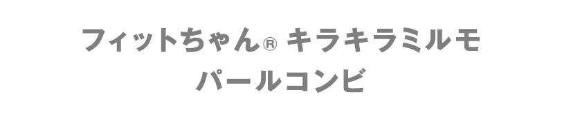 フィットちゃん キラキラミルモ パールコンビ