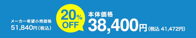 本体価格 38,400円(税込 41,472円)