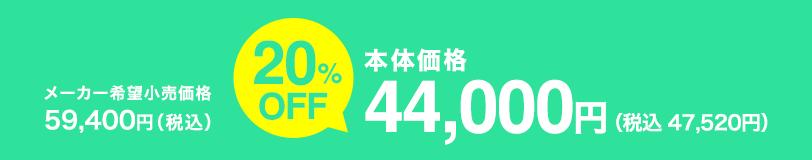 本体価格 44,000円(税込 47,520円)