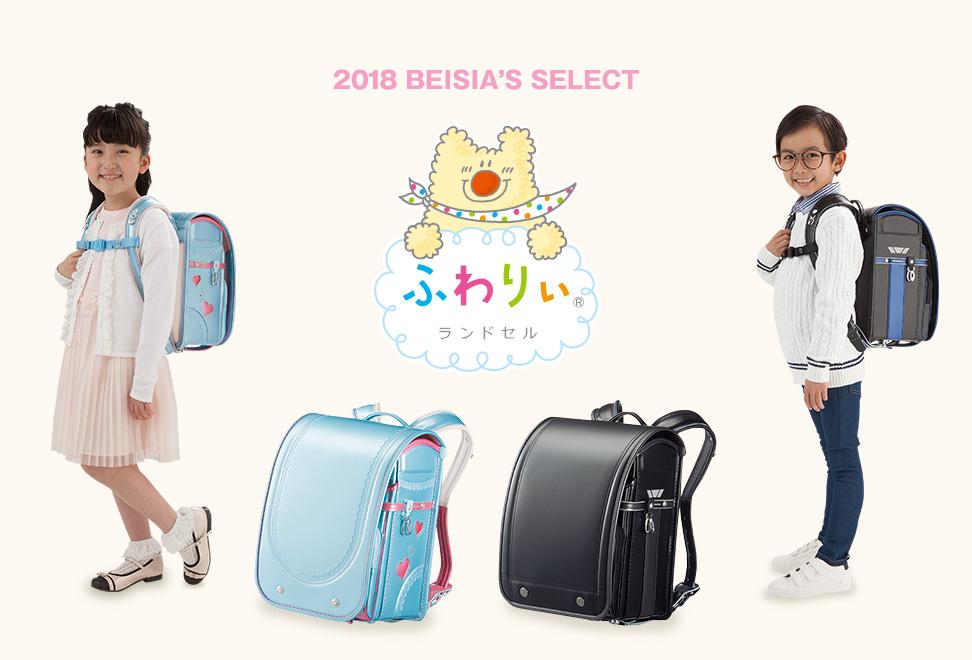 2018 BEISIA'S SELECT ふわりぃ ランドセル