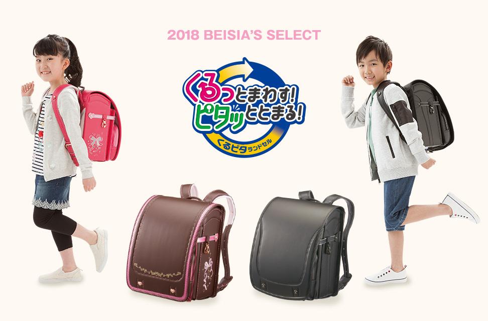 2018 BEISIA'S SELECT くるピタ ランドセル