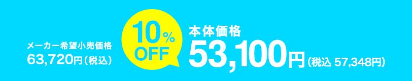 本体価格 53,100円(税込 57,348円)