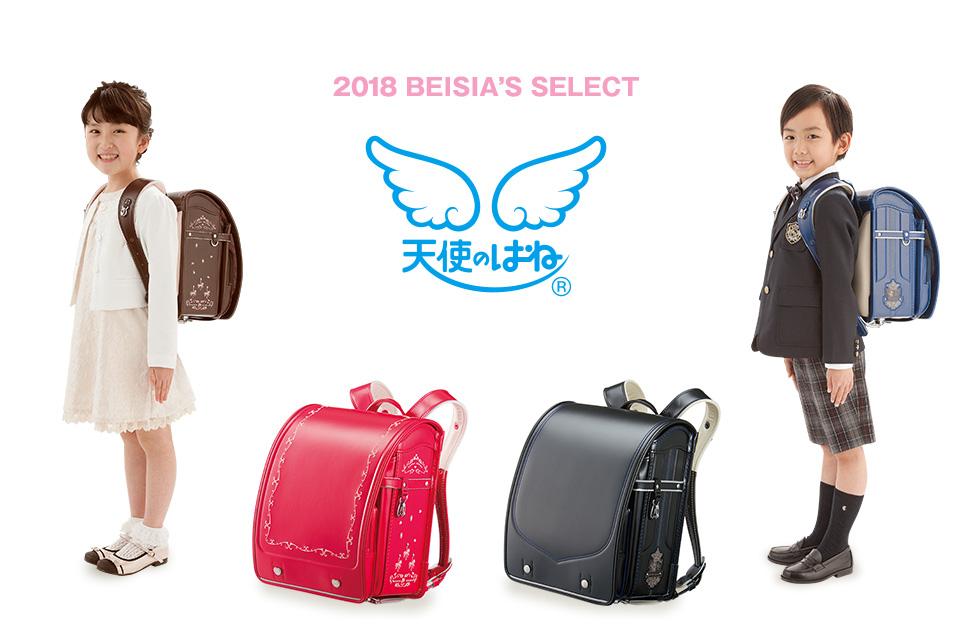 2018 BEISIA'S SELECT 天使のはね ランドセル