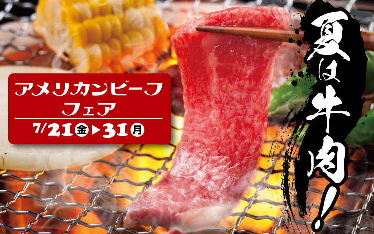 夏は牛肉! アメリカンビーフフェア開催中
