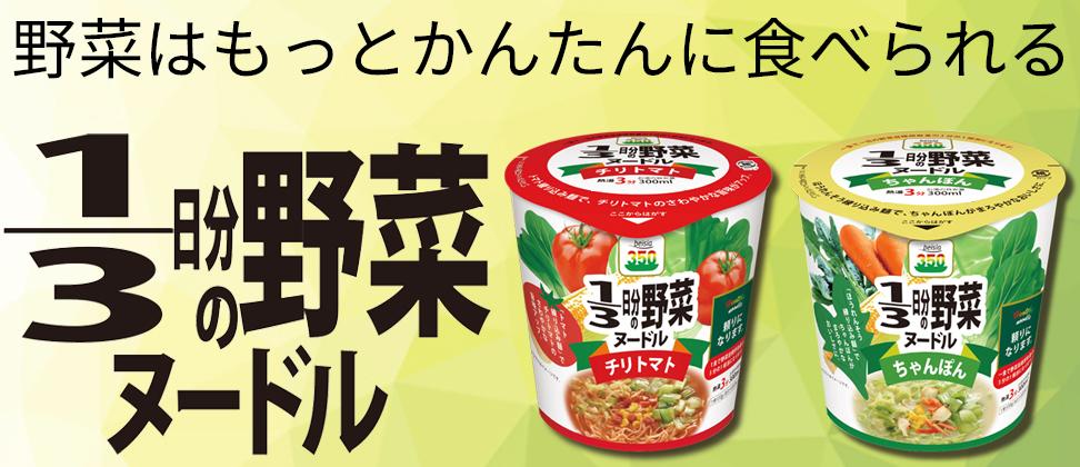 ベイシア1/3日分の野菜ヌードル新発売