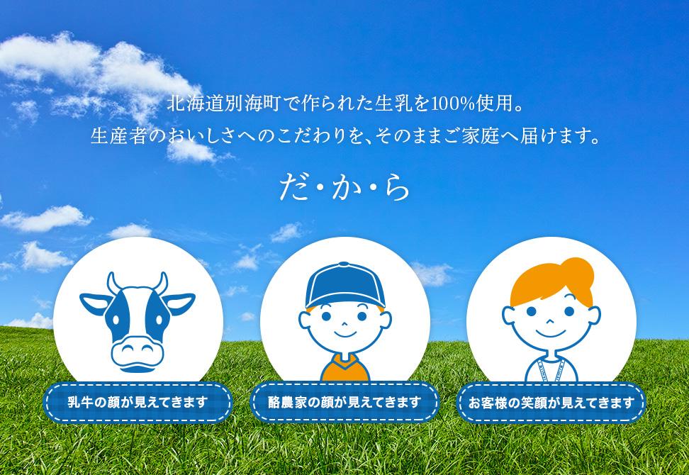 北海道別海町で作られた生乳を100%使用。生産者のおいしさへのこだわりを、そのままご家庭へ届けます。
