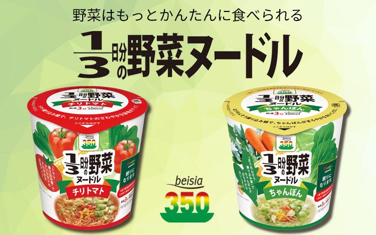 ベイシア1/3日分の野菜ヌードル好評発売中