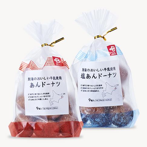 別海のおいしい牛乳使用 あんドーナツ/塩あんドーナツ