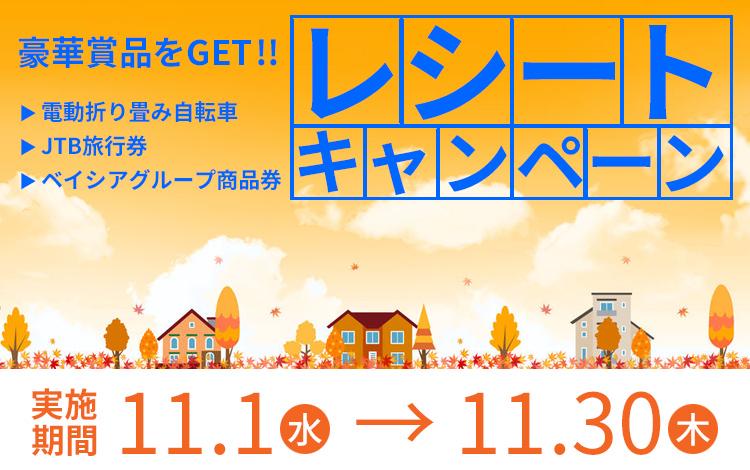 豪華賞品GET!レシートキャンペーン