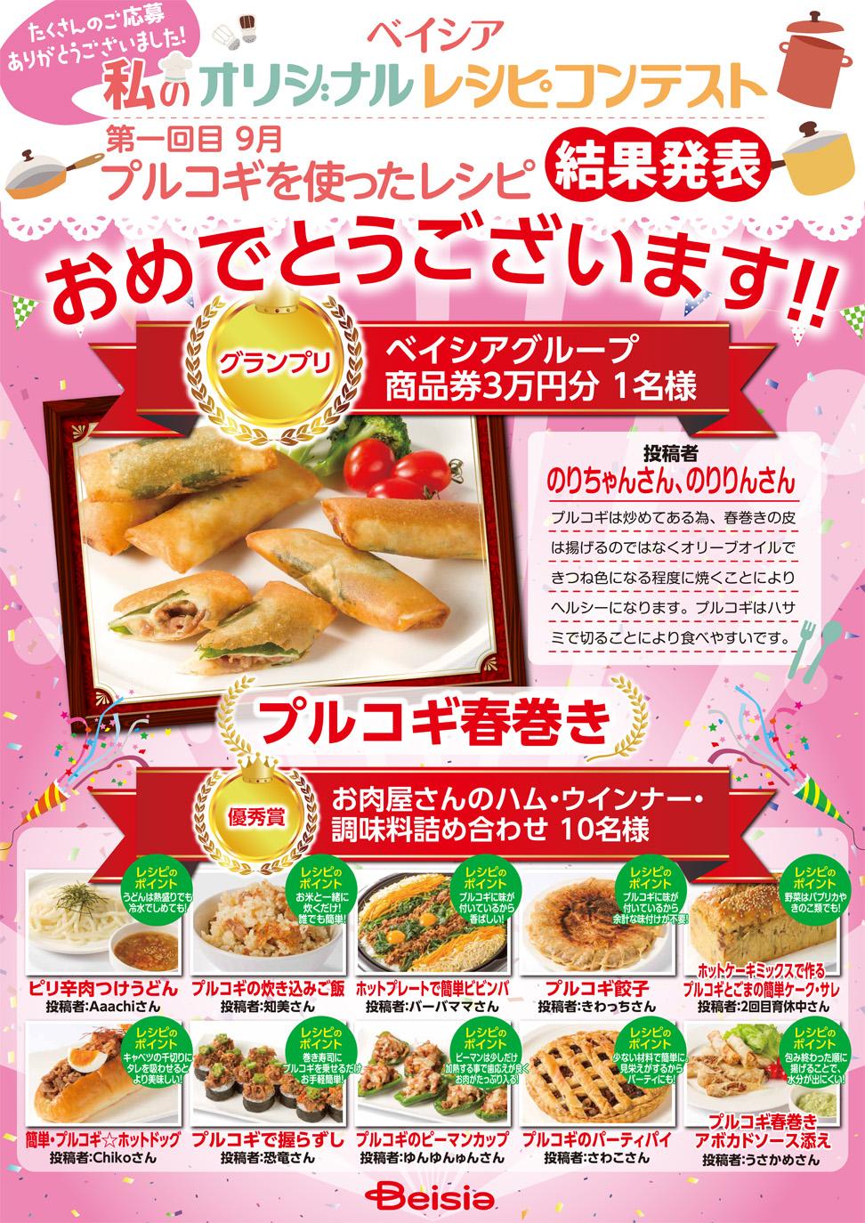 第1回レシピコンテスト受賞レシピ
