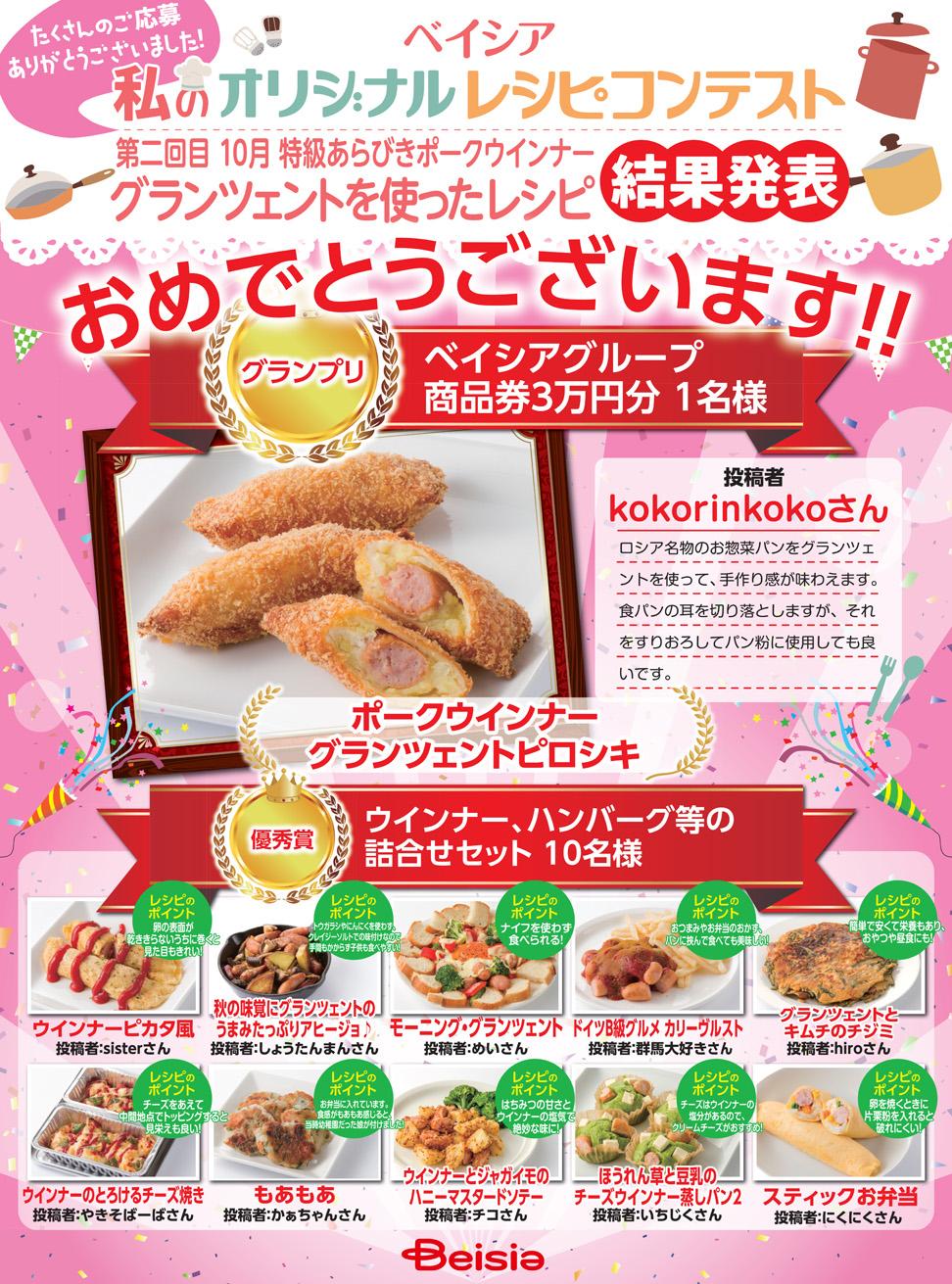 第2回レシピコンテスト受賞レシピ
