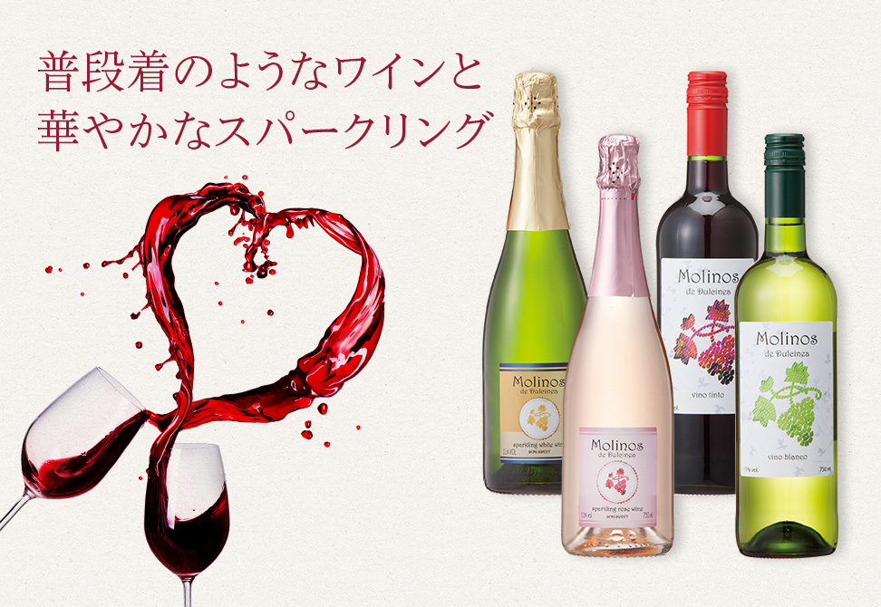 普段着のようなワインと華やかなスパークリング