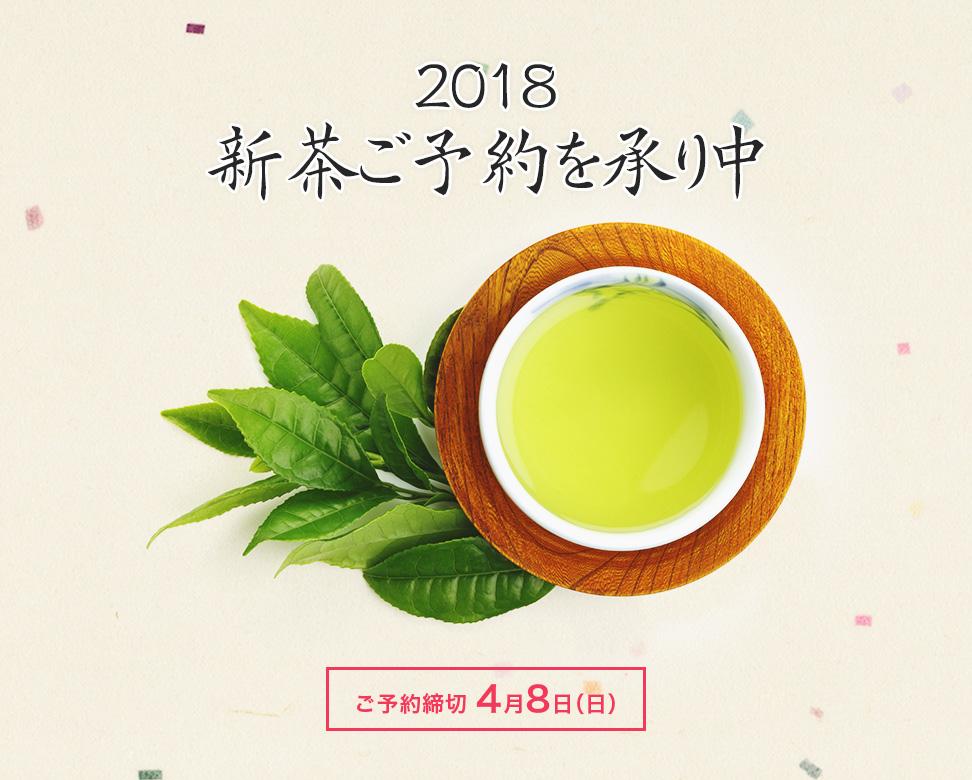 2018[新茶]ご予約を承り中