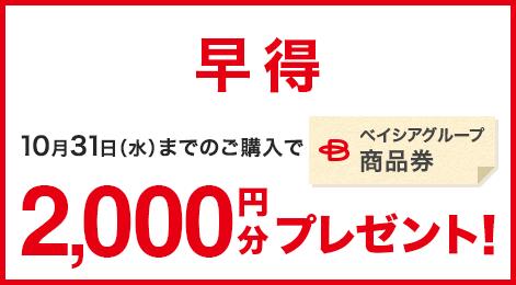 早得 10月31日(水)までのご購入でベイシアグループ商品券 2,000円分プレゼント!