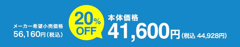 本体価格 41,600円(税込 44,928円)