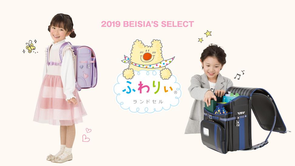 2019 BEISIA'S SELECT ふわりぃ ランドセル