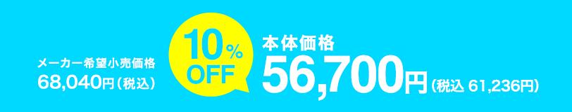 本体価格 56,700円(税込 61,236円)