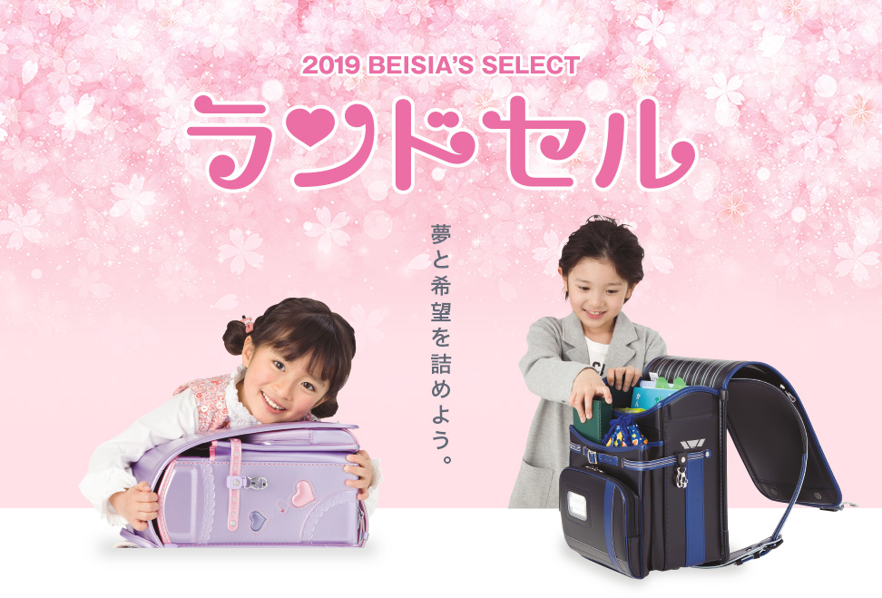 2019 BEISIA'S SELECT ランドセル