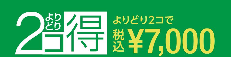 2コ得よりどり2コで税込¥7,000