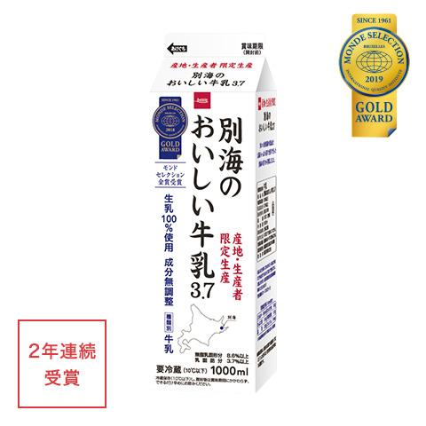 優秀品質金賞「別海のおいしい牛乳(本体価格178円(東海エリアは198円))」 北海道別海町の指定生産者からのみ仕入れた乳を使用。濃厚かつ後味がすっきりとした牛乳。