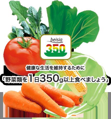 お湯を注ぐだけで、サラダ1皿以上の野菜が食べられます
