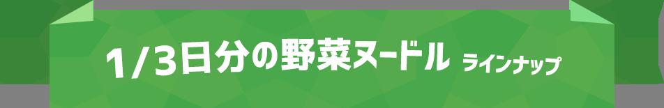 1/3日分の野菜ヌードル シリーズの特徴