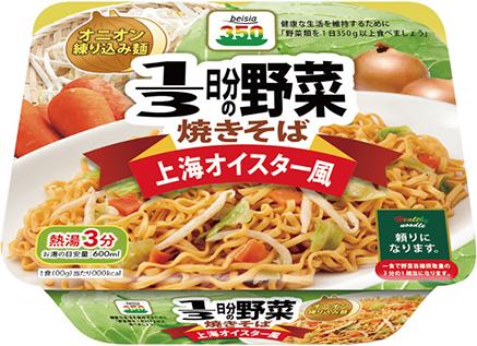 1/3日分の野菜やきそば上海オイスター風