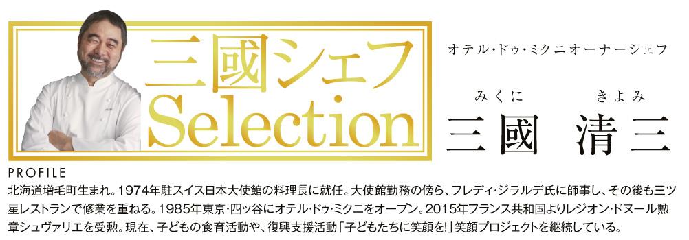 三國シェフ セレクション