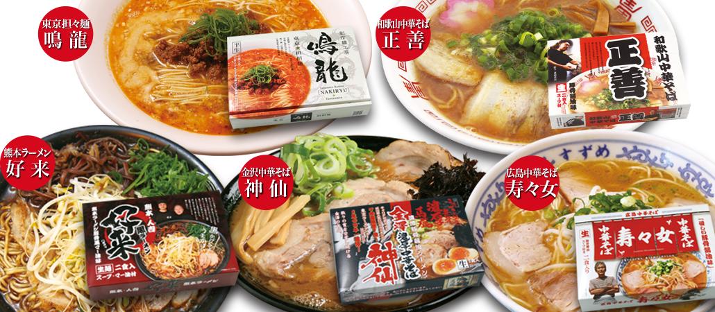 〈Earthink〉有名店ラーメン 日本ご当地ラーメン5店舗10食セット