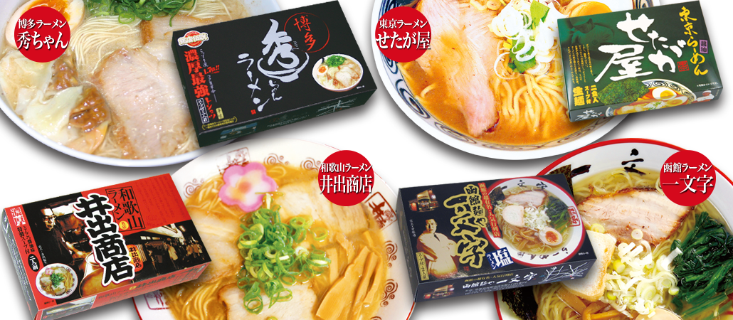 〈Earthink〉ベイシア限定 激戦区人気店ラーメン4店舗8食セット