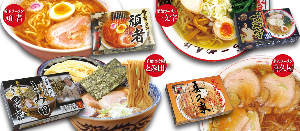 〈Earthink〉ベイシア限定 地方王道ラーメン4店舗8食セット
