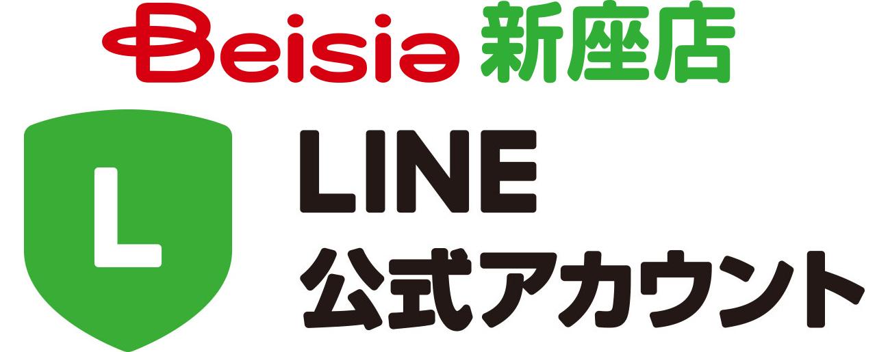 新座店 LINE@