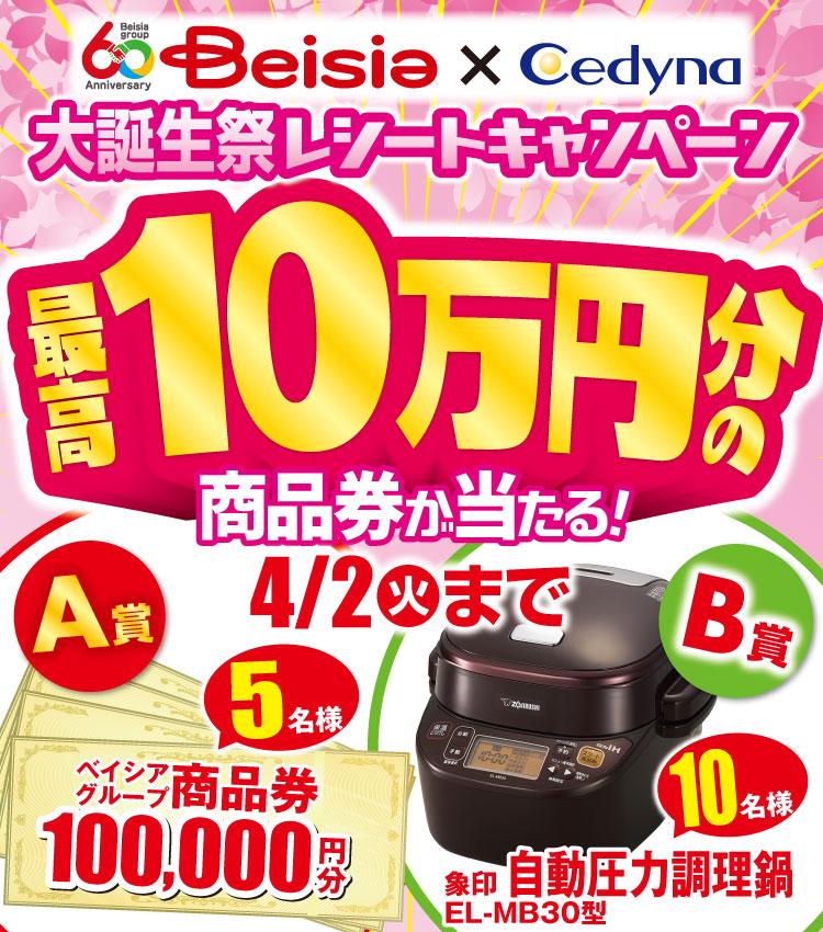 [最高10万円分の商品券が当たる]大誕生祭レシートキャンペーン