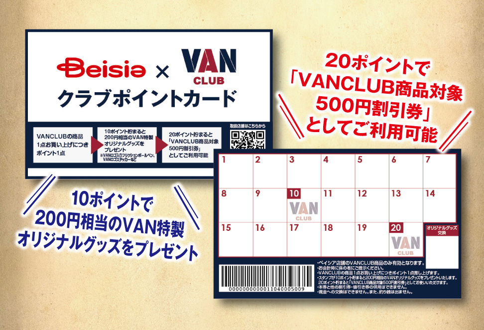 Beisia×VAN クラブポイントカード