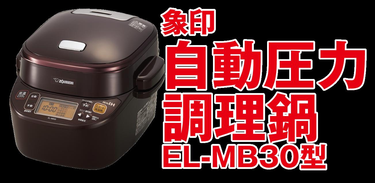 象印 自動圧力 調理鍋 EL-MB30型