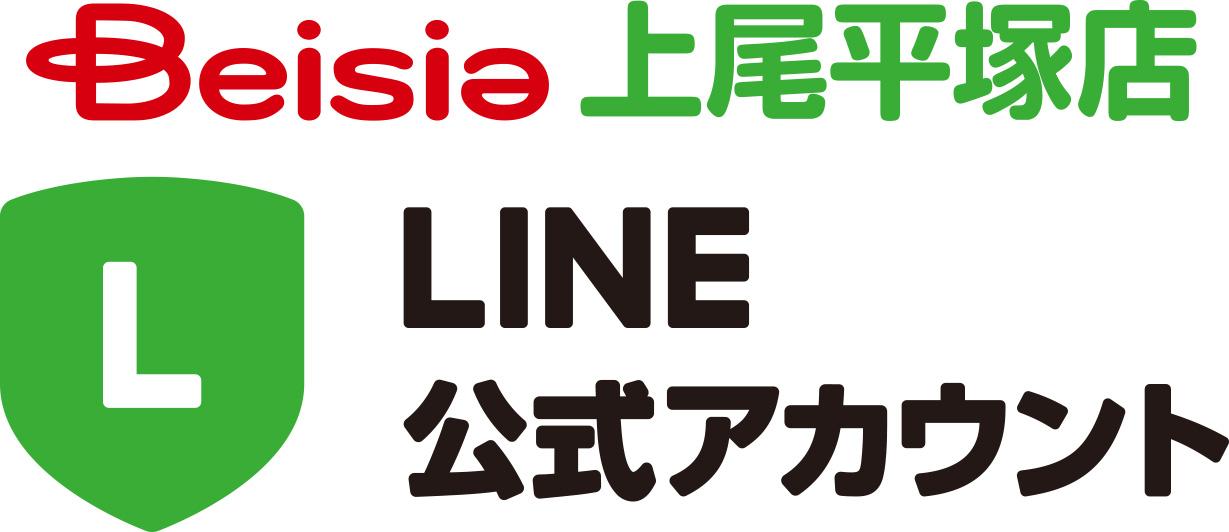 上尾平塚店 LINE公式アカウント