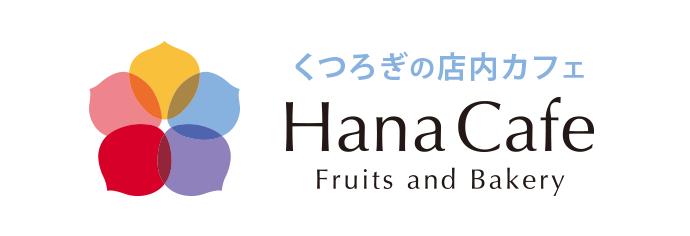 Hana Cafe(ハナカフェ)
