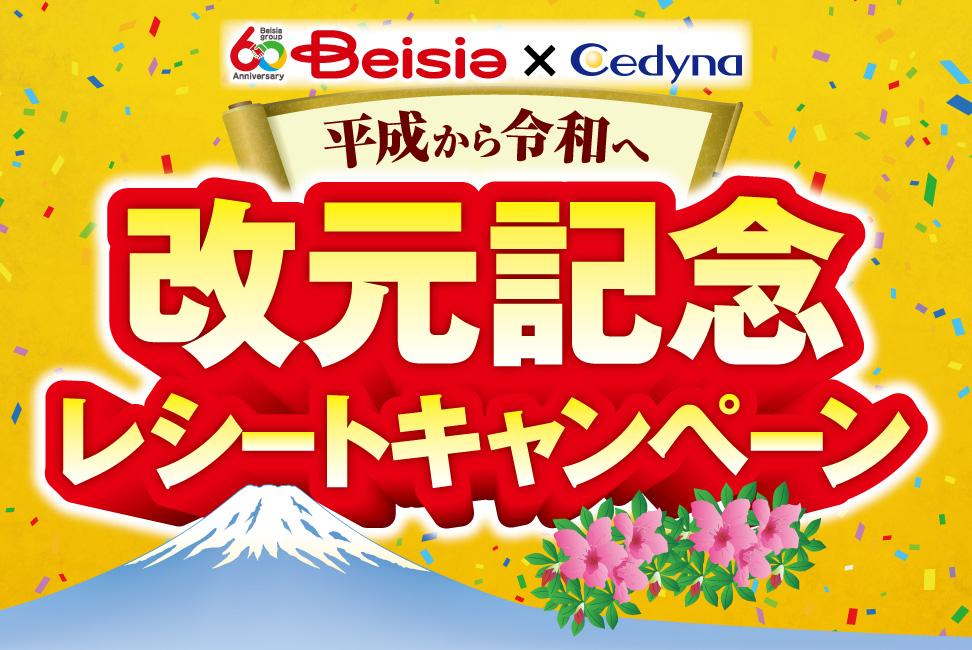平成から令和へ 改元記念レシートキャンペーン