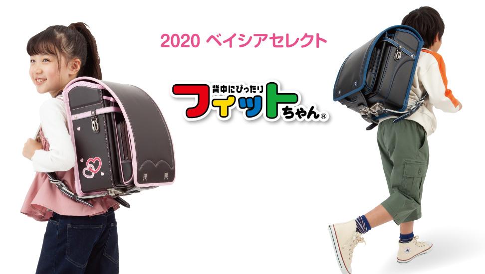 2020 ベイシアセレクト フィットちゃん ランドセル