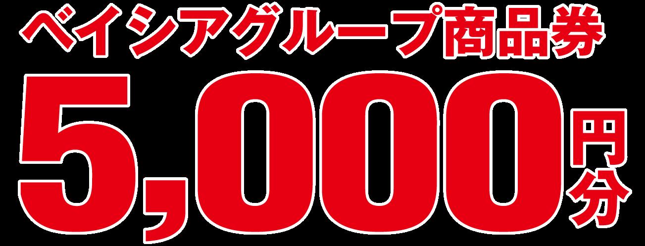 ベイシアグループ商品券5千円分
